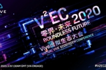 2020 HTC Vive Ecosystem Conference
